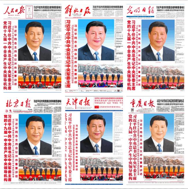 Primera fila, desde la izquierda: el People's Daily, el PLA Daily y el Guangming Daily. Segunda fila, desde la izquierda: el Beijing Daily, el Tianjin Daily y el Chongqing Daily. (Capturas de pantalla)